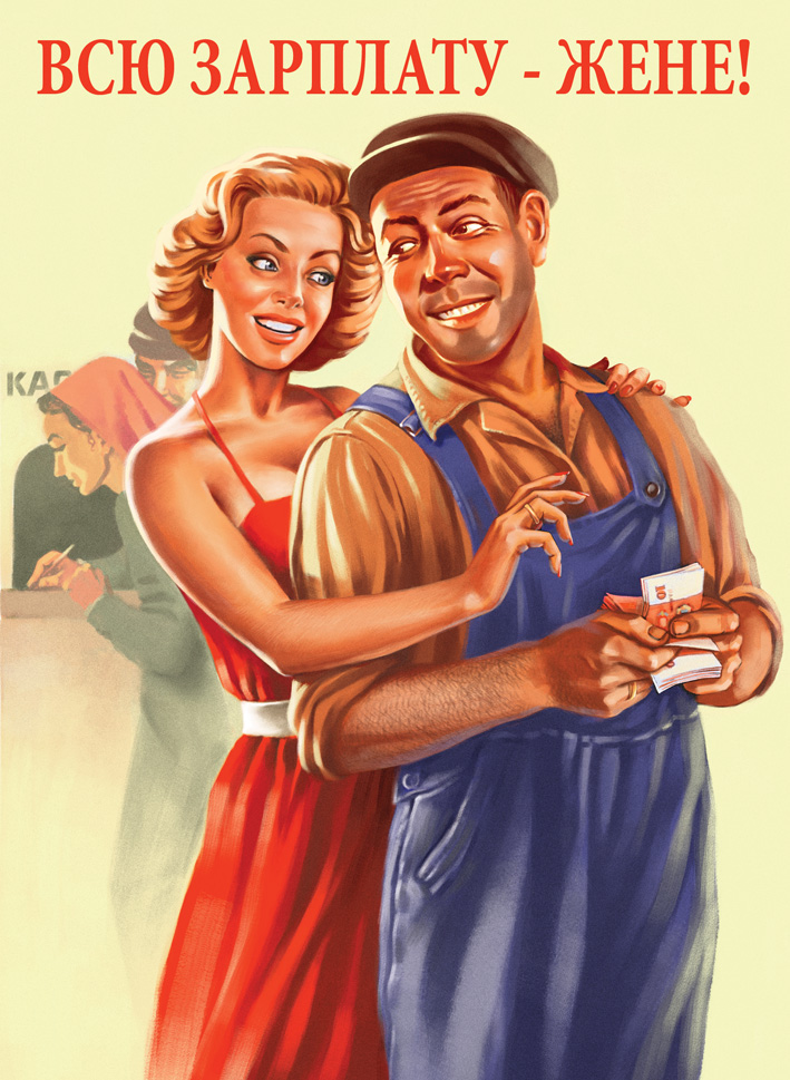 The Soviet Union As Seen By A Russian Pin Up Artist